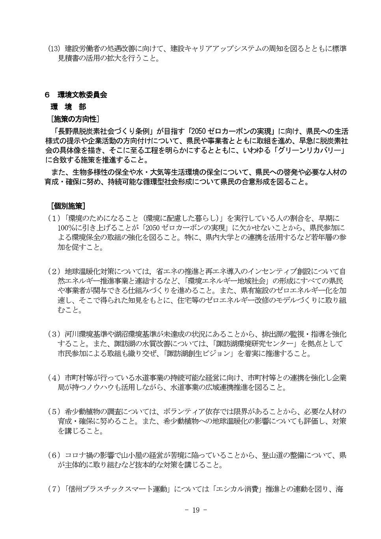 令和3年度予算編成と当面の課題に関する提案書_page-0019.jpg