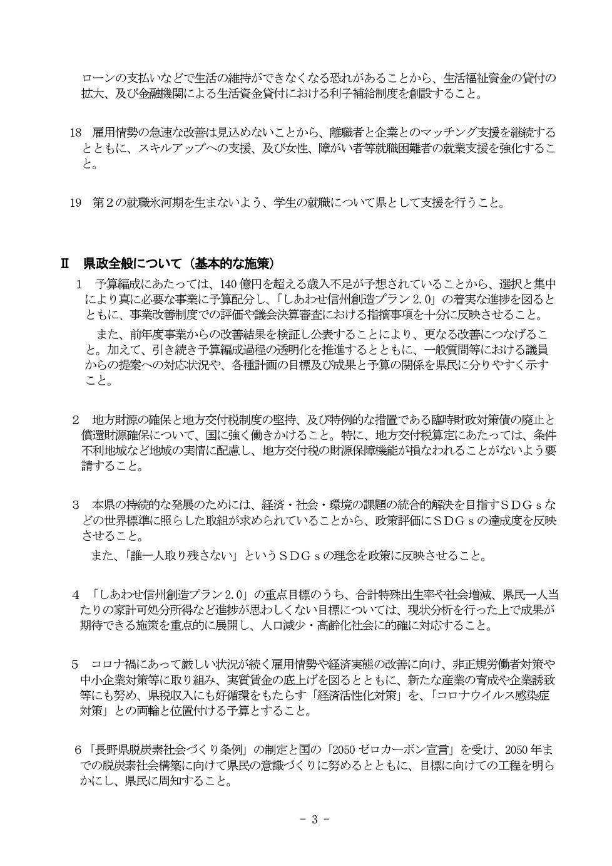 令和3年度予算編成と当面の課題に関する提案書_page-0003.jpg