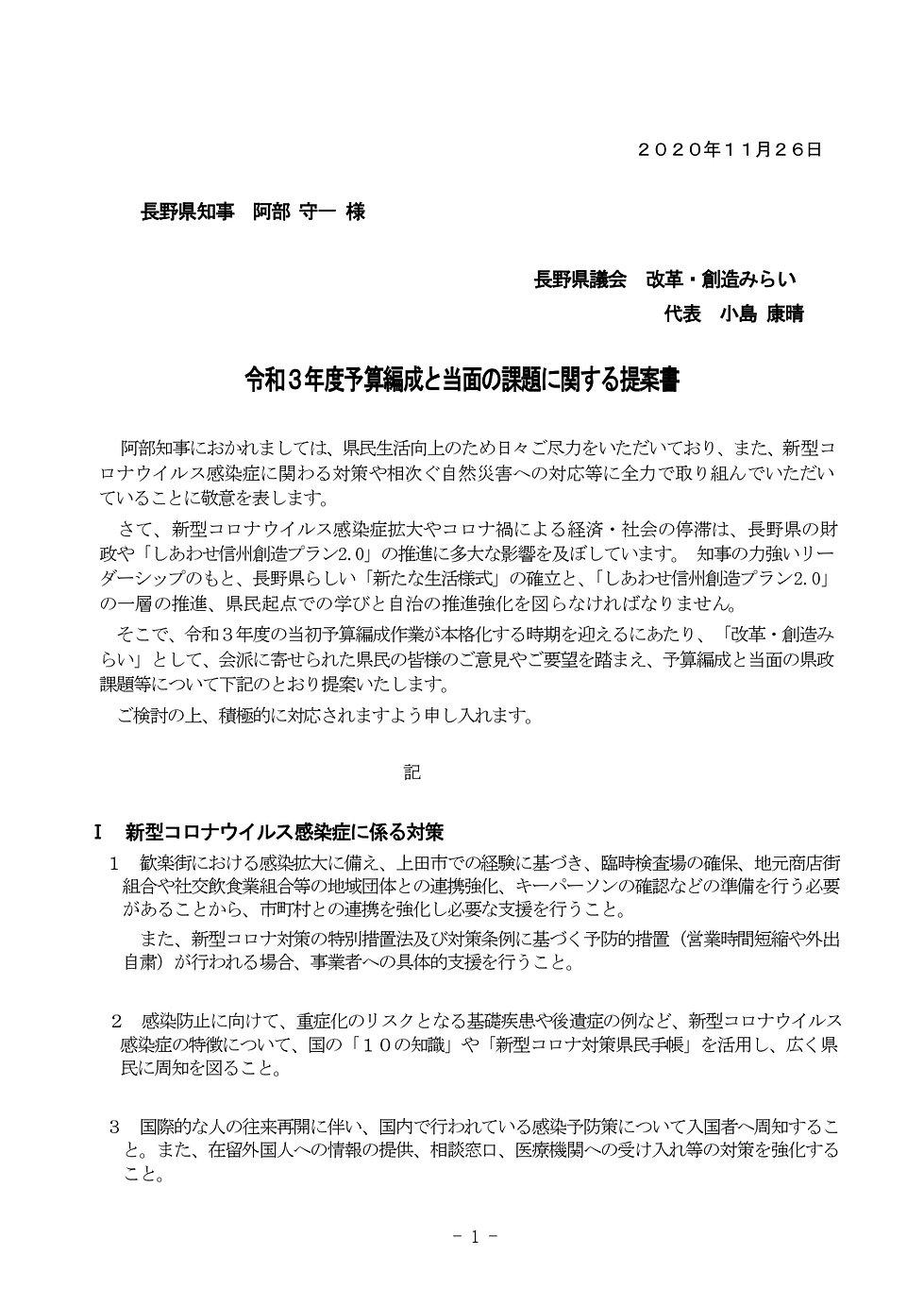 令和3年度予算編成と当面の課題に関する提案書_page-0001.jpg