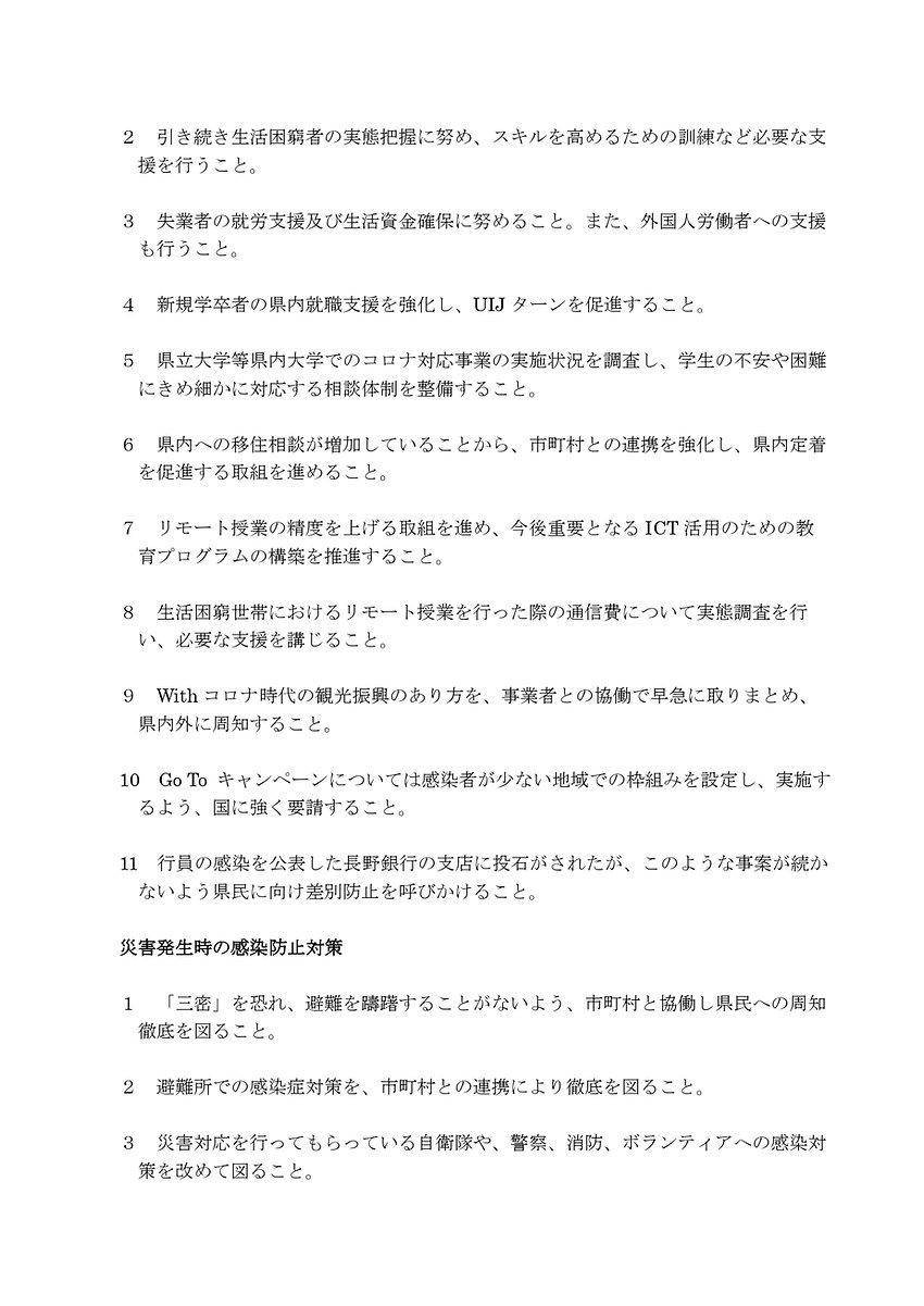 新型コロナウイルス感染症対策についての提言(第3回本文)_page-0003.j