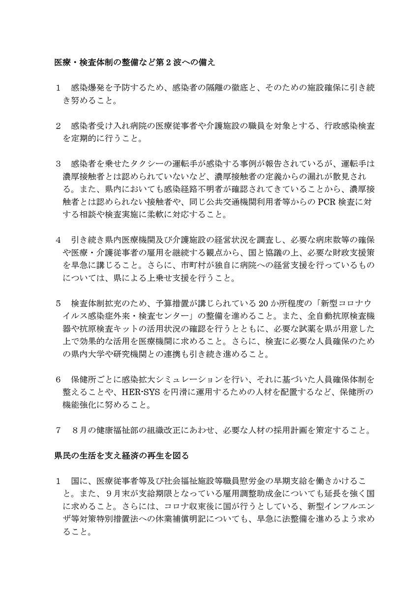 新型コロナウイルス感染症対策についての提言(第3回本文)_page-0002.j