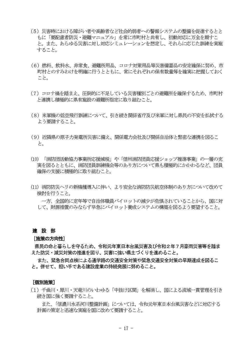 令和3年度予算編成と当面の課題に関する提案書_page-0017.jpg