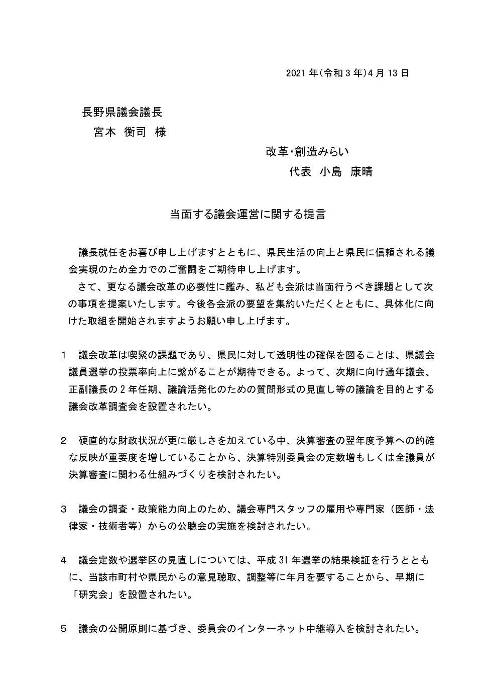 当面する議会運営に関する提言(R3)4.13_page-0001.jpg