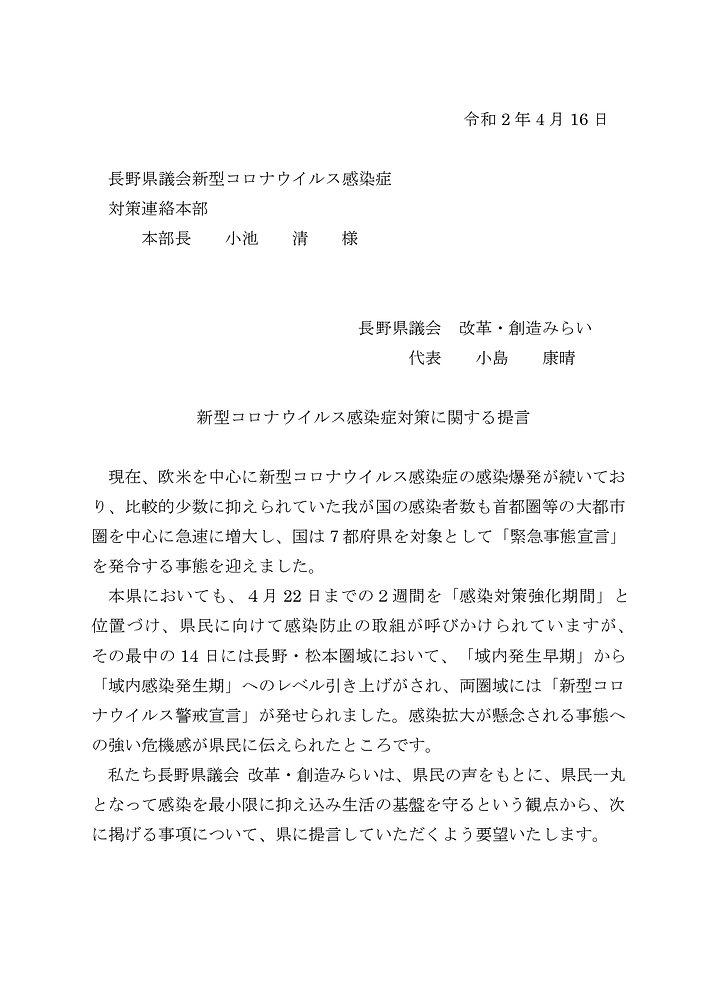 新型コロナウイルス感染症対策に関する提言(表書き)_page-0001.jpg