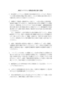 新型コロナウイルス感染症対策に関する提言(本文)_page-0001.jpg