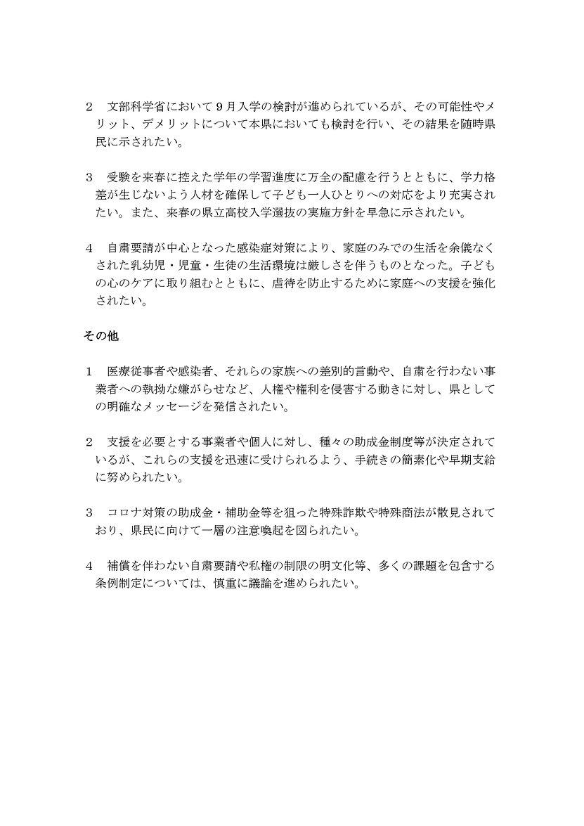 新型コロナウイルス感染症対策に関する提言(第2回)(本文)_page-0004.
