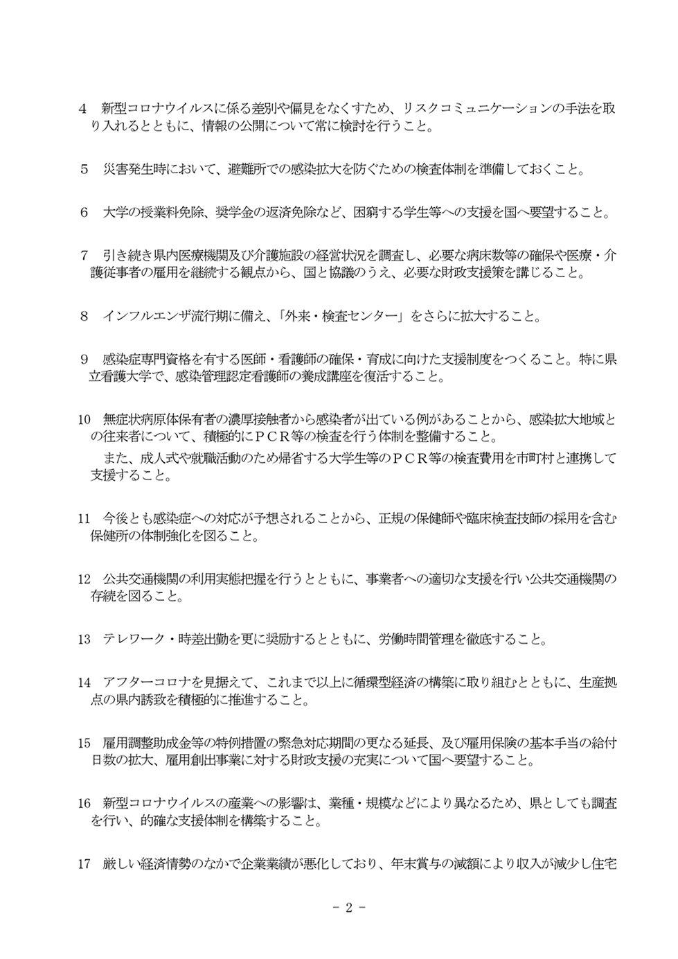 令和3年度予算編成と当面の課題に関する提案書_page-0002.jpg
