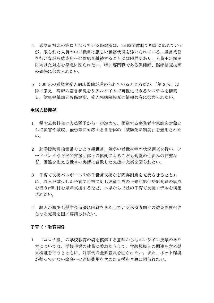 新型コロナウイルス感染症対策に関する提言(第2回)(本文)_page-0003.