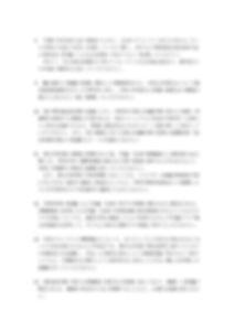 新型コロナウイルス感染症対策に関する提言(本文)_page-0002.jpg