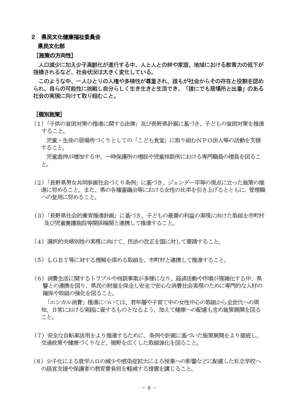令和3年度予算編成と当面の課題に関する提案書_page-0008.jpg