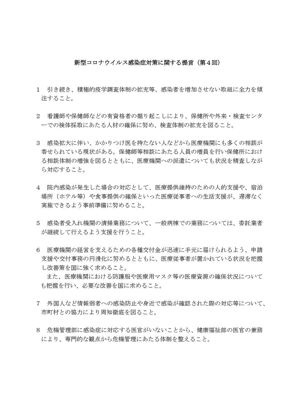 新型コロナ提言(第4回)(本文)_page-0001.jpg
