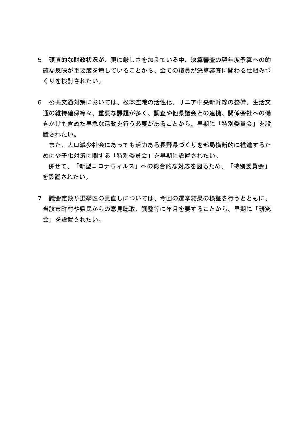 令和2年度議会運営に関する提言_page-0002.jpg