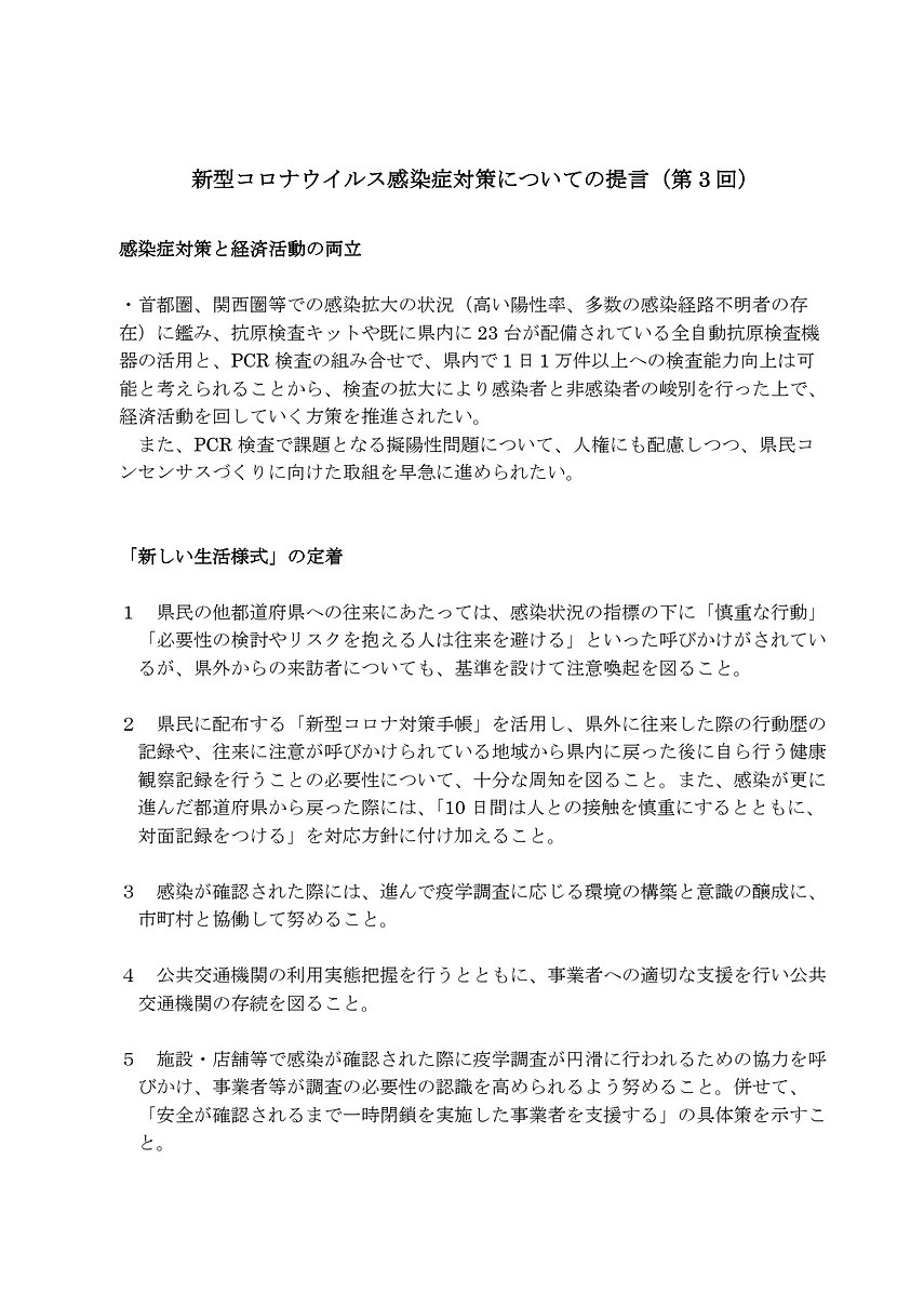 新型コロナウイルス感染症対策についての提言(第3回本文)_page-0001.j