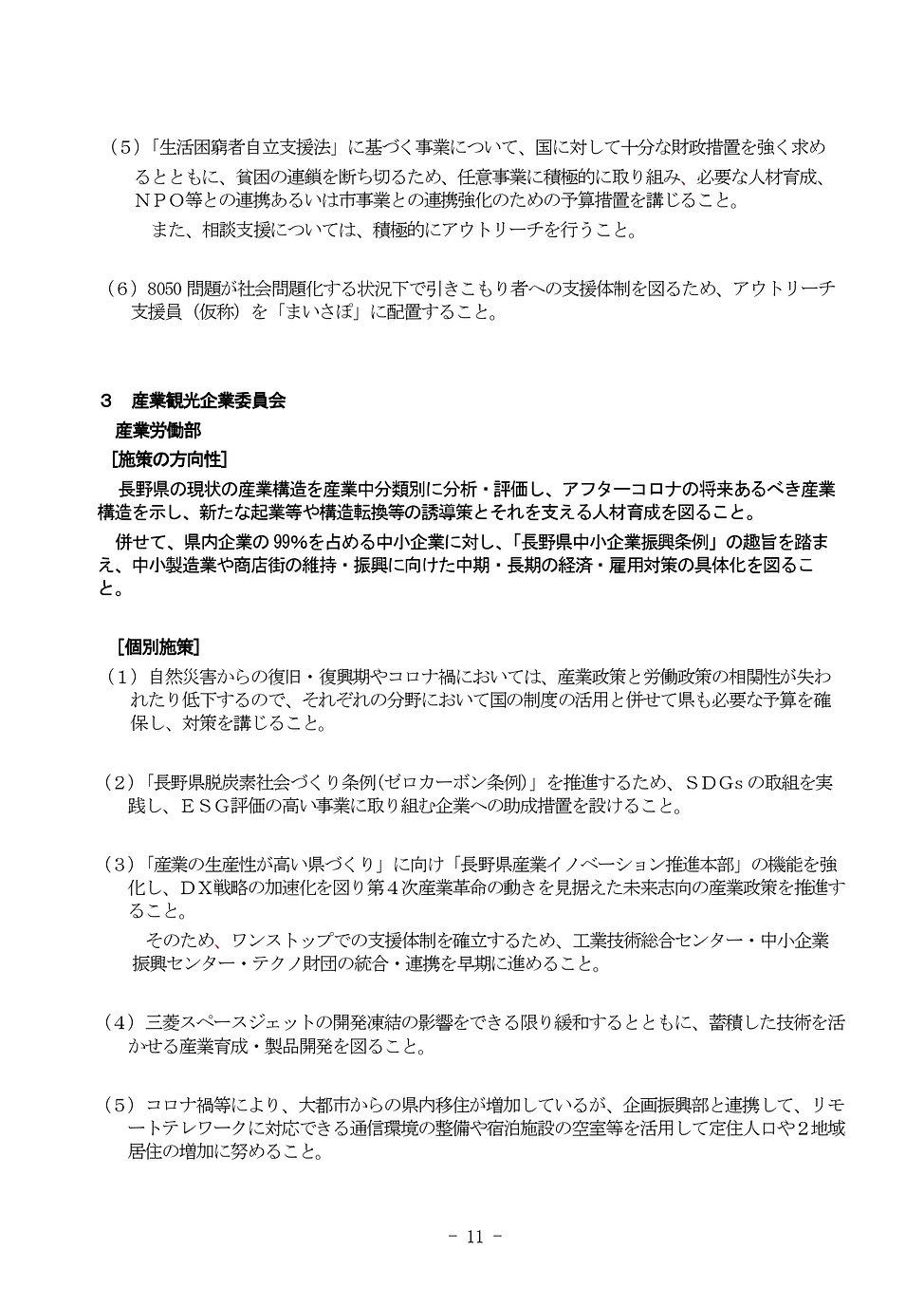 令和3年度予算編成と当面の課題に関する提案書_page-0011.jpg