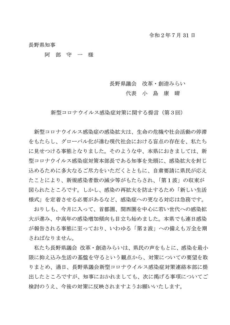 新型コロナウイルス感染症対策に関する提言(第3回表書き).jpg