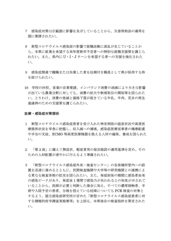 新型コロナウイルス感染症対策に関する提言(第2回)(本文)_page-0002.