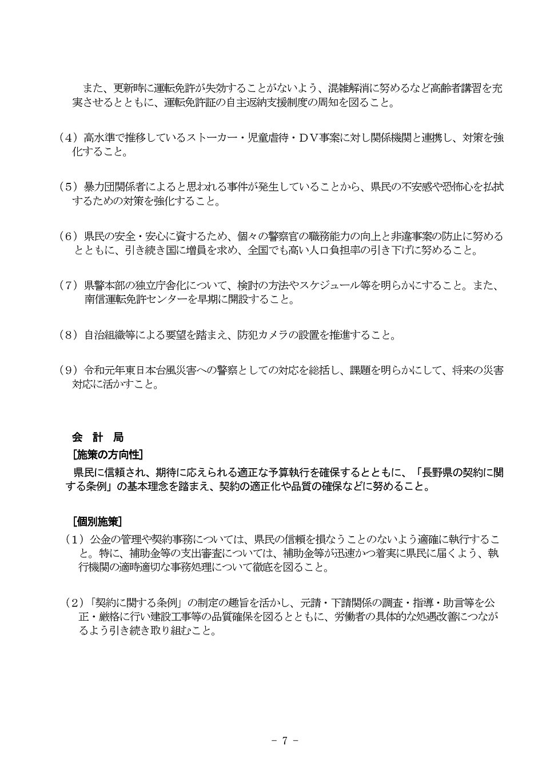 令和3年度予算編成と当面の課題に関する提案書_page-0007.jpg