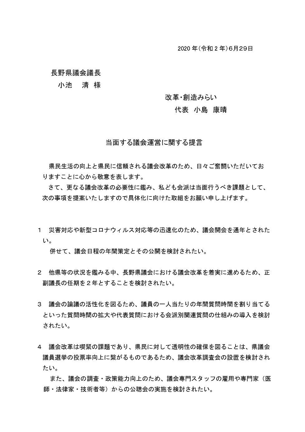 令和2年度議会運営に関する提言_page-0001.jpg