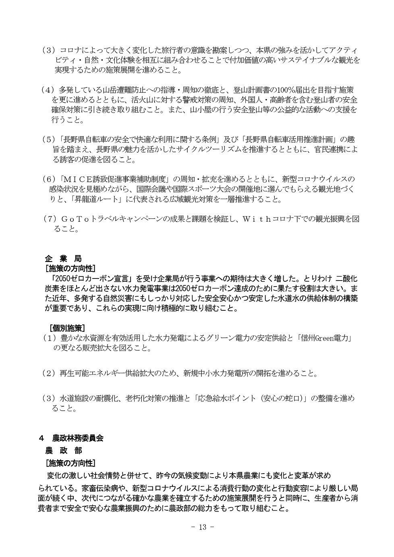 令和3年度予算編成と当面の課題に関する提案書_page-0013.jpg