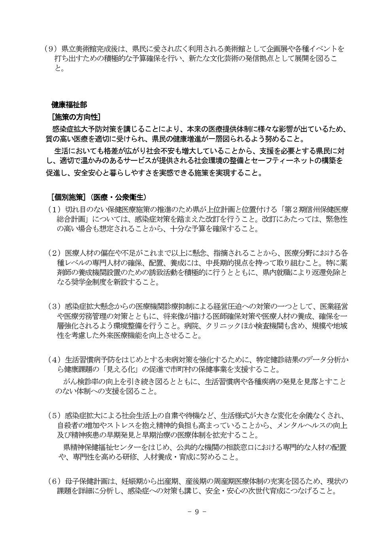 令和3年度予算編成と当面の課題に関する提案書_page-0009.jpg