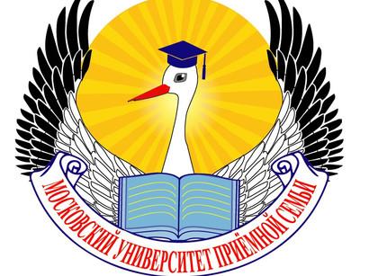 Московский университет приемной семьи