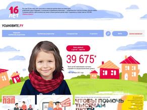 """Интернет-проект """"Усыновите.ру"""""""