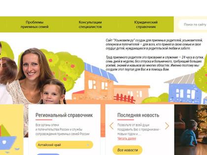 Интернет-проект Усыновили.ру