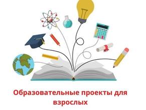 Образовательные проекты для взрослых