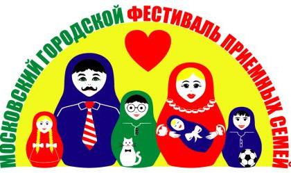 Московский фестиваль приемных семей