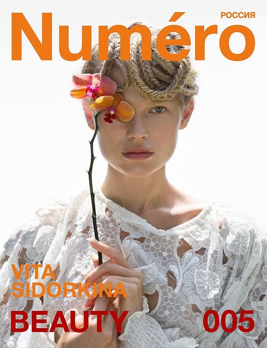NU_DIG_Beauty_Cover_5d.jpg
