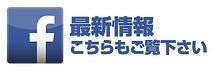 福島屋公式Facebookページ