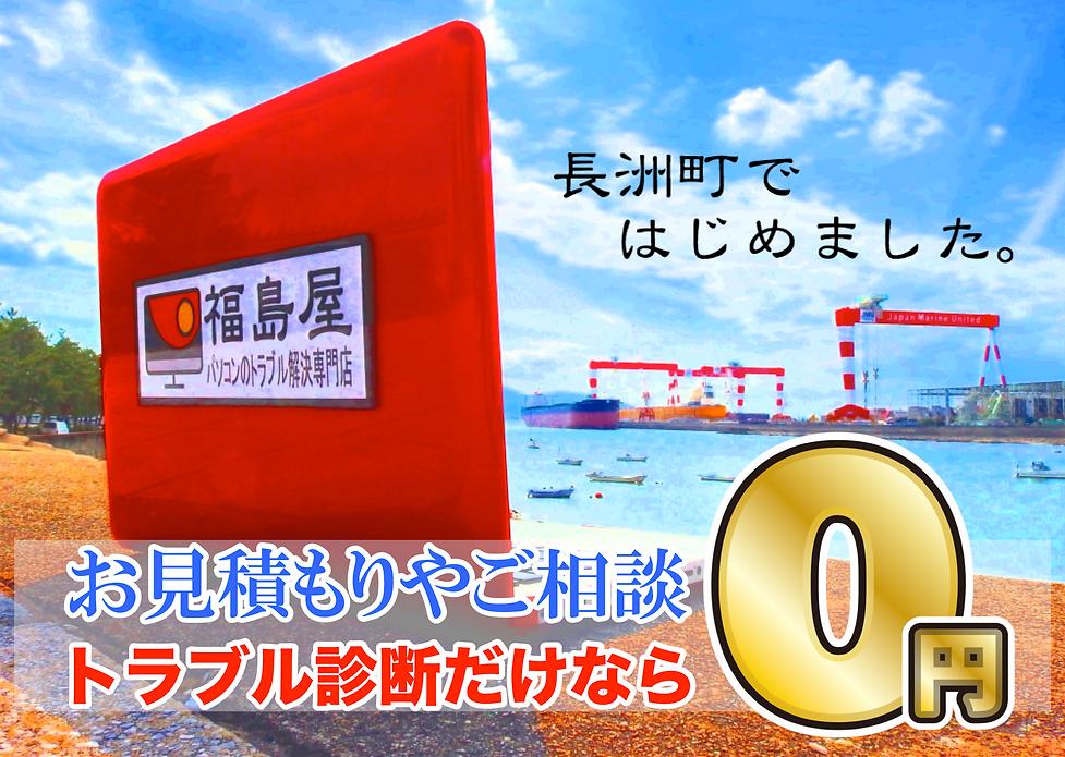パソコン修理は福島屋にお任せください。