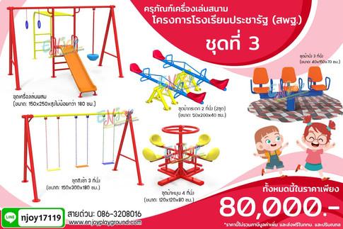 เครื่องเล่นสนามเด็ก ราคาประหยัดNJ-6303