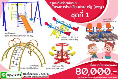 เครื่องเล่นสนามเด็ก ราคาประหยัดNJ-6301
