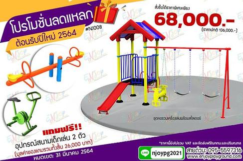 เครื่องเล่นสนามเด็ก ราคาประหยัดNJ-64008