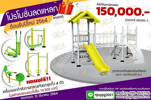เครื่องเล่นสนามเด็ก ราคาประหยัดNJ-64005