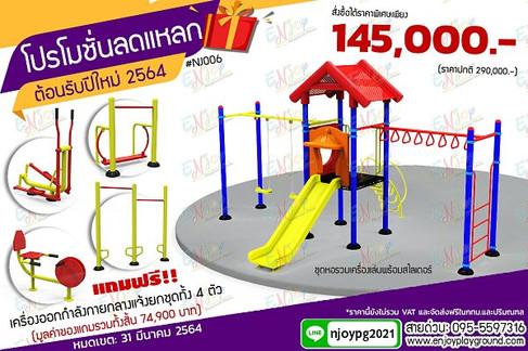 เครื่องเล่นสนามเด็ก ราคาประหยัดNJ-64006
