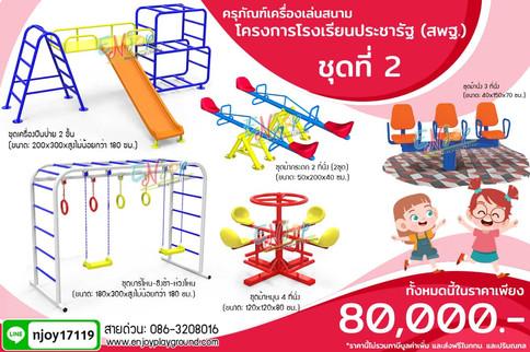 เครื่องเล่นสนามเด็ก ราคาประหยัดNJ-6302