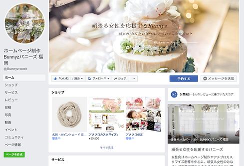 Facebookページ開設