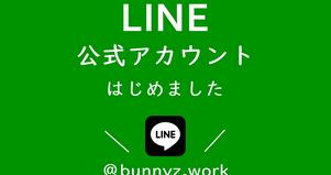LINE公式アカウントで無料通話が可能です