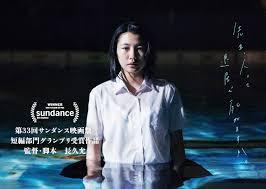 そうして私たちはプールに金魚を、 サンダンス映画祭ショートフィルム部門グランプリ受賞作!!電通現役社員が有給中にとった作品は、日本映画史上最も癖が強い受賞作!?