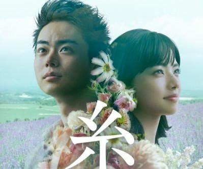 映画「糸」突っ込むどころ満載のベタな作品!?映画をさらに楽しむためには?