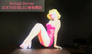 3D 打印 - Annual Dinner Props Lightbox