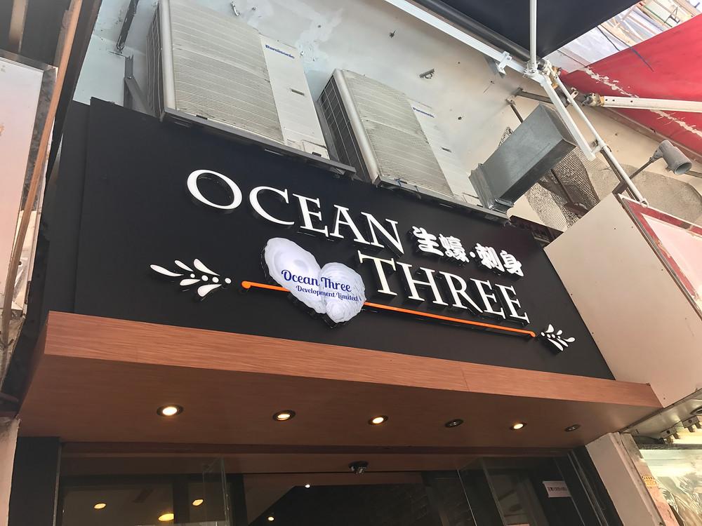 ocean three 發光招牌
