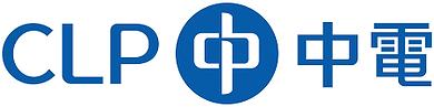 中電CLP
