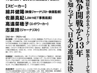 【3.22緊急開催】イラク戦争開戦から13年 〜この戦争を知らずして日本の未来は決められない〜