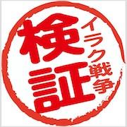12.7イラクから見る日本+私たちがやるべき課題 in福岡県飯塚市