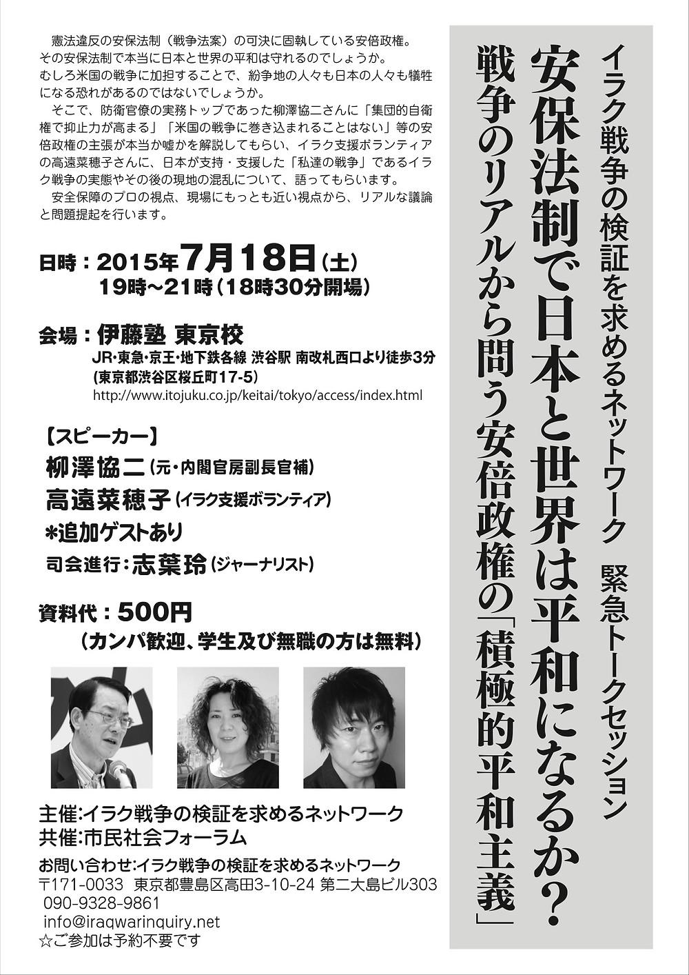 2015.7.18イラなん安保法制.jpg