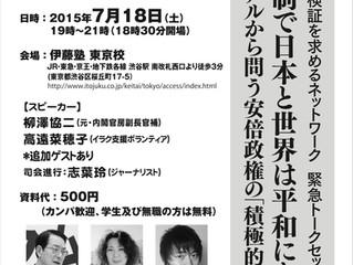 【7.18緊急開催】安保法制で日本と世界は平和になるか?