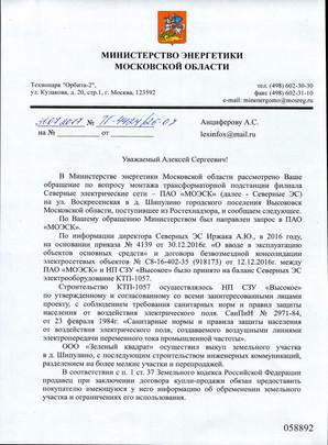 Ответ Министерства Энергетики на жалобу относительно трансформатора в центре жилого массива.